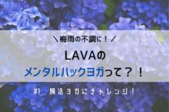 梅雨の不調に!【LAVA】の「メンタルハックヨガ」って?!(#1 腸活ヨガ)