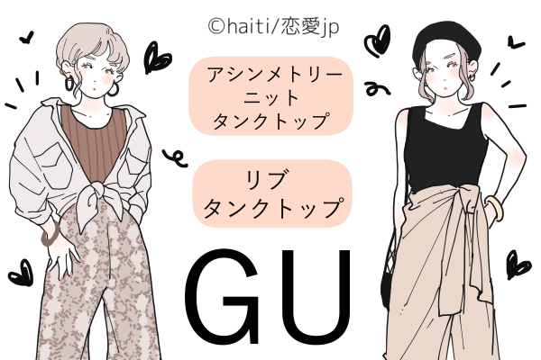 アラサー向け!【GU】のタンクトップがなんでも合うとSNSで話題!