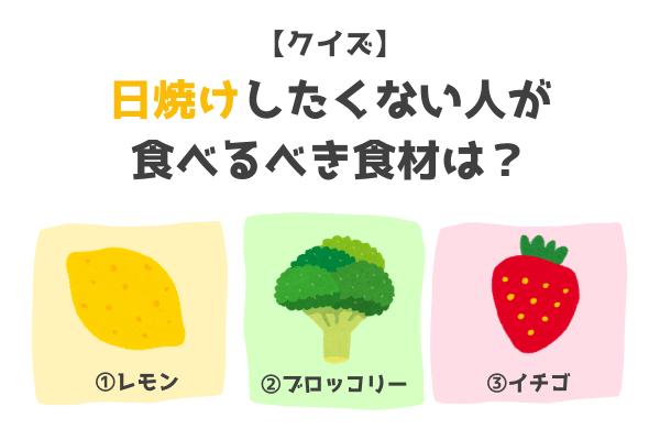 【クイズ】日焼けしたくない人が食べるべき食材は?