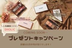 【プレゼント企画♡】人気韓国ブランド「DHOLIC」アイシャドウ@第1弾