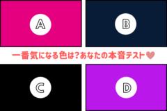 あなたが一番気になる色はどれ?ビビッド色から見る本音テスト