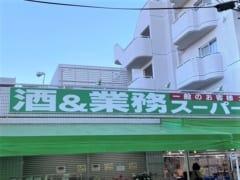 【業スー】激安!「200円以下」で買える超お買い得な商品3選
