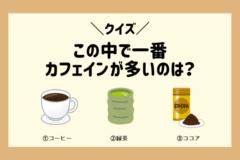 次の中で一番カフェインが多く含まれる飲み物は?