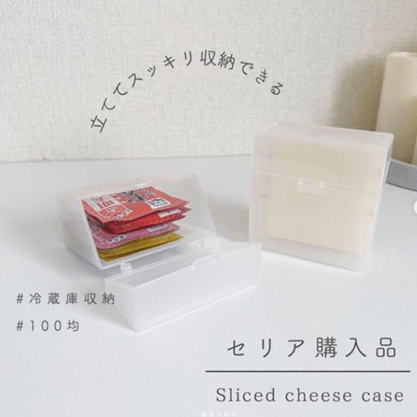 チーズの箱が丁度いい!【セリア等】「万能」整理グッズ4が超優秀