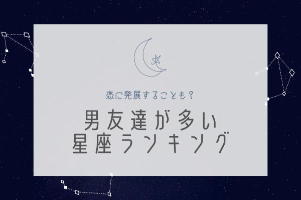 アナタは何位?【12星座別】男友達が多い女性ランキング!