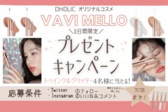 【3日間限定!】「VAVI MELLO」のトゥインクルグリッターがもらえる!!