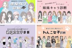 【大人気♡性格診断】LINEで出来る「恋愛jp診断」全8種まとめてみた!!