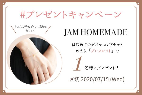 【豪華プレゼント企画♡】「JAM HOME MADE ブレスレット」@第4弾