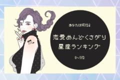 【12星座別】恋愛めんどくさい病ランキング(8位~5位)
