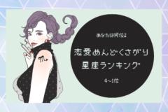 【12星座別】恋愛めんどくさい病ランキング(4位~1位)
