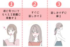 あなたの恋愛力がわかる【簡単心理テスト】