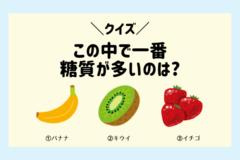 【ダイエットクイズ】100g当たりの糖質量が一番多い果物は?