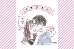 【恋愛心理テスト】好きなキスの仕方でわかる!あなたの恋愛傾向