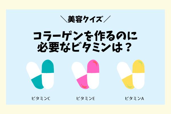 日焼けに負けない!【美容クイズ】コラーゲンを体内で作る際に必要なビタミンは?