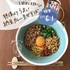 罪悪感ゼロ~!【糖質0麺】で作るマネして簡単「絶品レシピ」3選