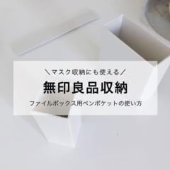 使い勝手よすぎ!【100均&無印】の可愛い便利な「収納ケース」