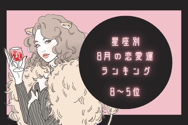 【12星座別】8月の恋愛運ランキング!(8位~5位)