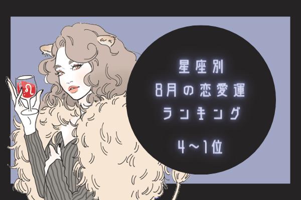 【12星座別】8月の恋愛運ランキング!(4位~1位)