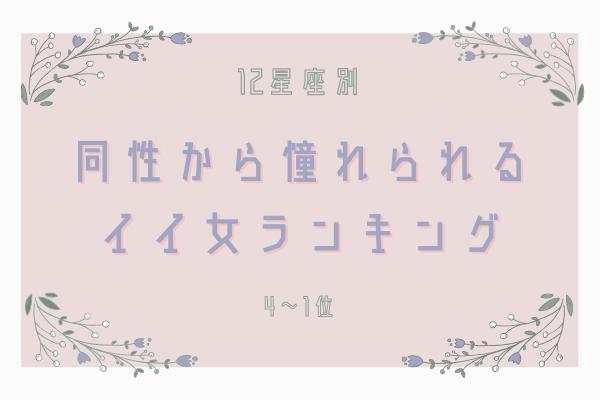 【12星座別】同性からも憧れられる「いい女」ランキング(4位~1位)