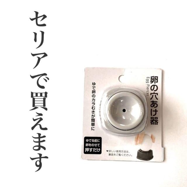 めちゃめちゃ便利だこれ!【セリア】キッチングッズ3選