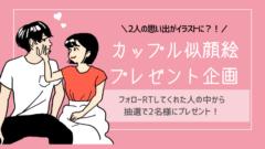 【恋愛jp限定企画】カップルイラスト似顔絵キャンペーン!!