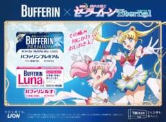 【最新】バファリンと劇場版「美少女戦士セーラームーンEternal」がコラボ!