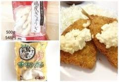 ストック買い必須!【業スー】の「絶品冷凍食品」4選