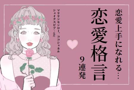 ココシャネル、マリリンモンロー…etcに学ぶ、恋愛上手になれる【恋愛格言】9連発