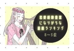 恋愛経験の多い星座ランキング(8位~5位)