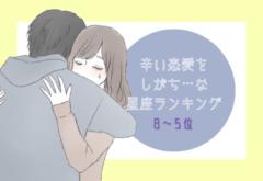 【12星座別】好きなのに辛い恋愛をしてしまう星座ランキング(8位~5位)