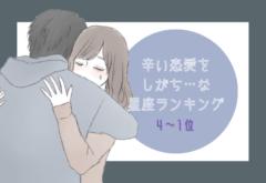 【12星座別】好きなのに辛い恋愛をしてしまう星座ランキング(4位~1位)