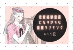 恋愛経験の多い星座ランキング(4位~1位)
