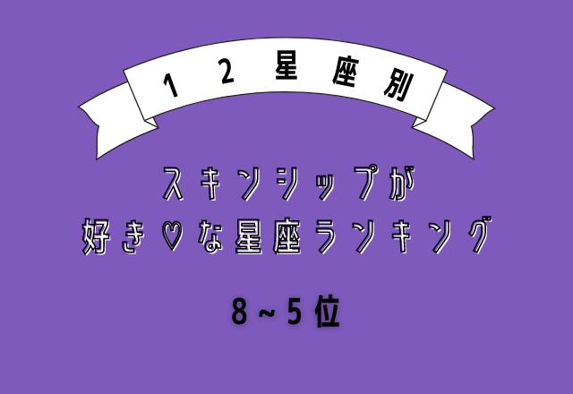 【12星座別】スキンシップが好き♡な星座ランキング(8位~5位)