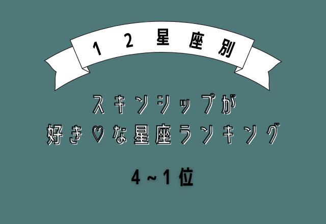 【12星座別】スキンシップが好き♡な星座ランキング(4位~1位)