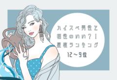 【星座別】ハイスぺ男性と相性のいい星座ランキング(12位~9位)