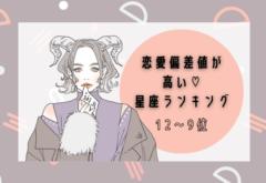 恋愛偏差値の高い♡星座ランキング(12〜9位)