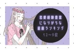 恋愛経験の多い星座ランキング(12位~9位)