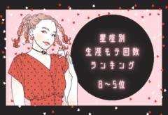 【星座別】生涯モテ回数ランキング!(8位~5位)