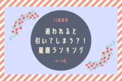 【12星座別】追われると引いてしまう星座ランキング(4位~1位)