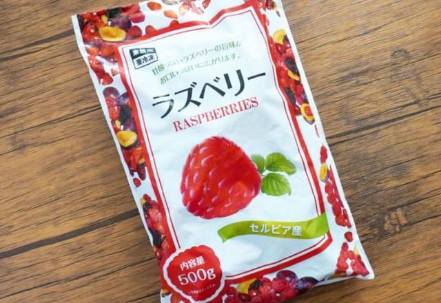 お菓子作りにもピッタリ!【コストコ】使い方色々な「冷凍食品」3選