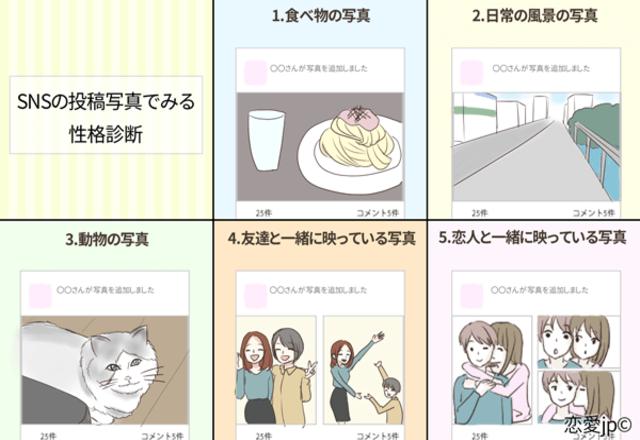 【心理テスト】「SNSの投稿写真」でみる性格診断!
