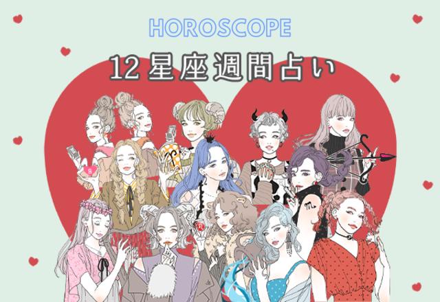 【12星座別】週間星座ランキング(11/30~12/6)
