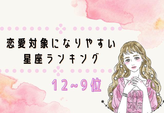 恋愛対象になりやすい星座ランキング(12位~9位)