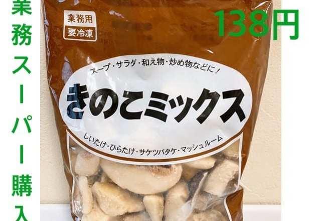 神コスパ!【業スー】のマニアにも人気!安くてウマいおすすめ商品
