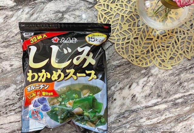 ふ~ほっこり♡【コストコ】マニアも絶賛「人気スープ」3つ