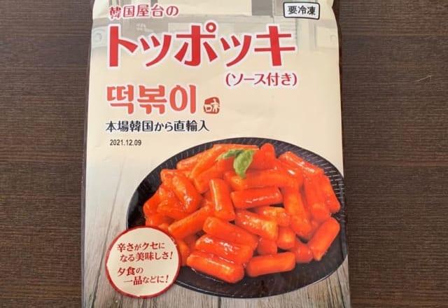 ピリッとした辛さが最高!【業スー】の簡単にできる「韓国グルメ」3選