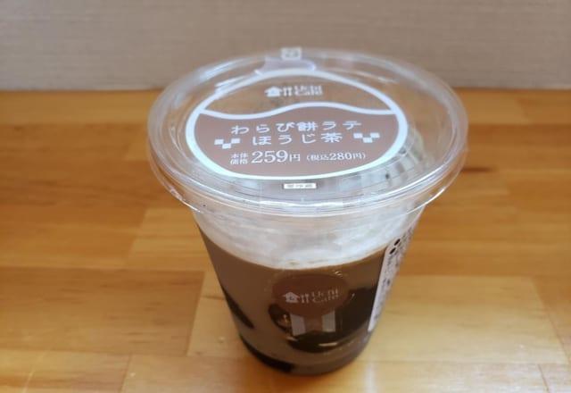【ローソン】の絶品スイーツ!「わらび餅ラテ ほうじ茶」が美味すぎる!