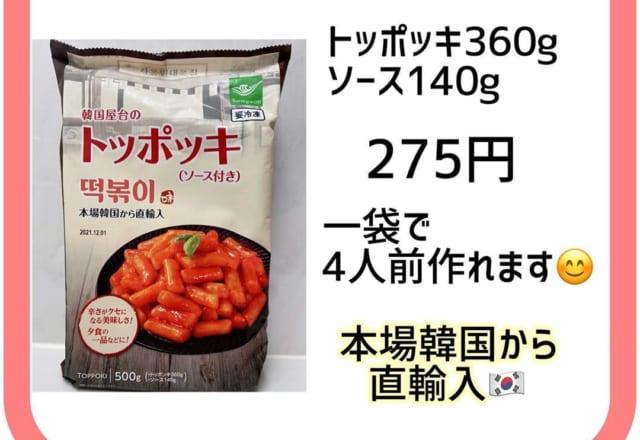 まるでお店の味!【コストコ・業スー】の「韓国グルメ」が隠れ名品!