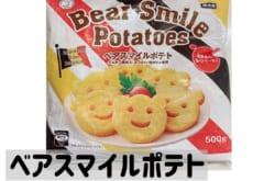 【業務スーパー】お弁当に楽々!「便利食材」4選♪