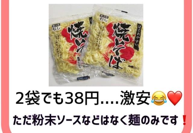 安すぎてヤバい…【業スー】「知らなきゃ損」なコスパ最強食品